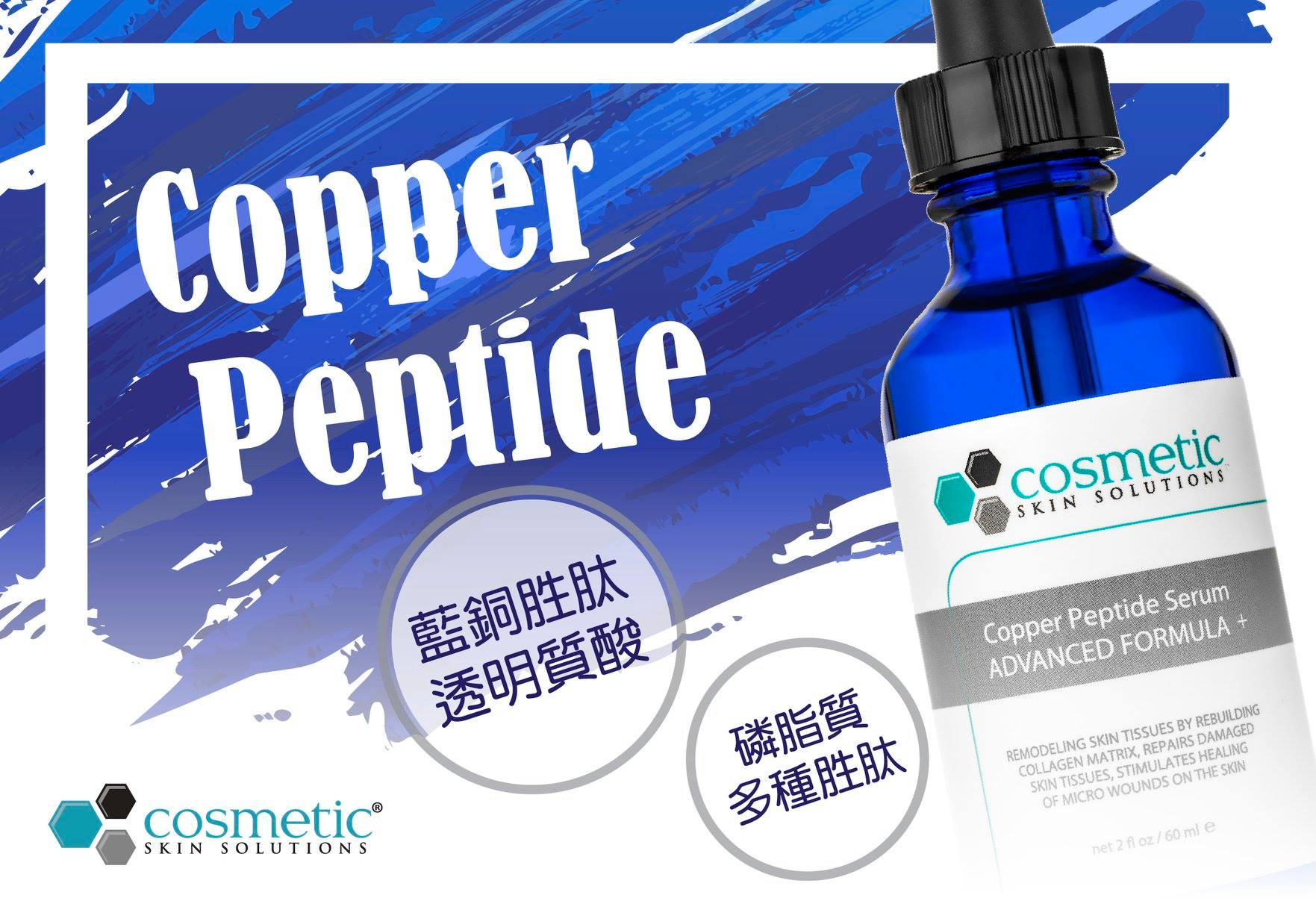 CSS 藍銅胜肽防敏嫩膚精華的圖片搜尋結果